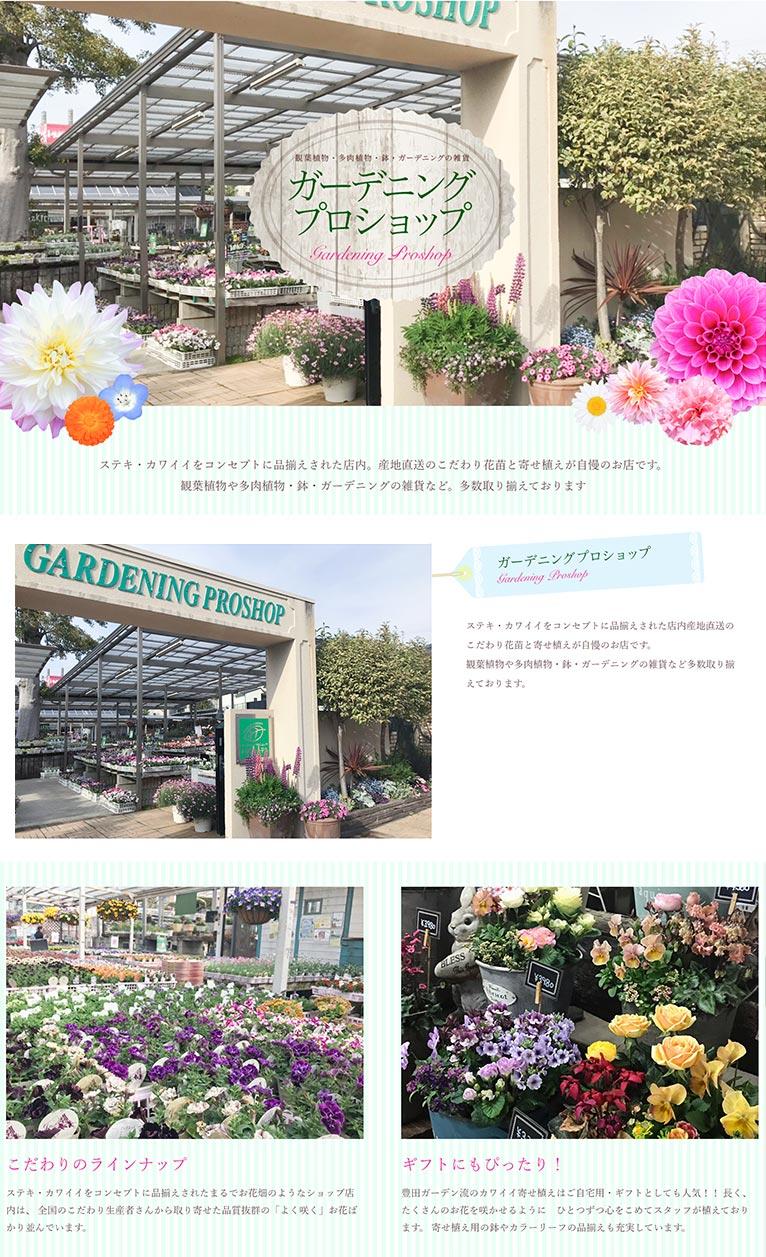 株式会社豊田ガーデン 紹介ページ ガーデニングプロショップ
