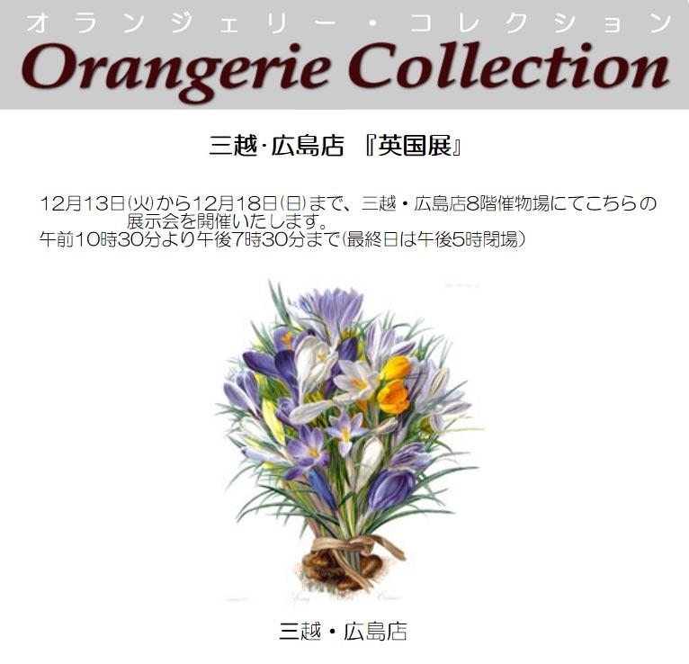 2016年12月13~18日三越・広島店『英国展』オランジェリー・コレクション