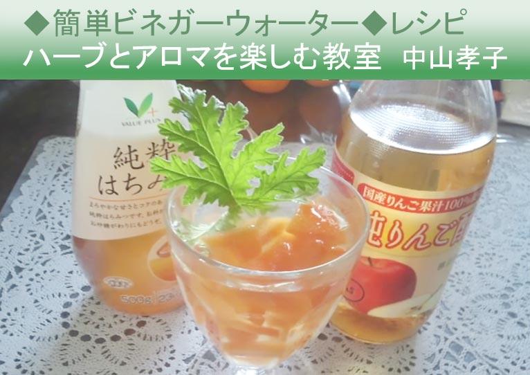 ◆簡単ビネガーウォーター◆レシピハーブとアロマを楽しむ教室 中山孝子