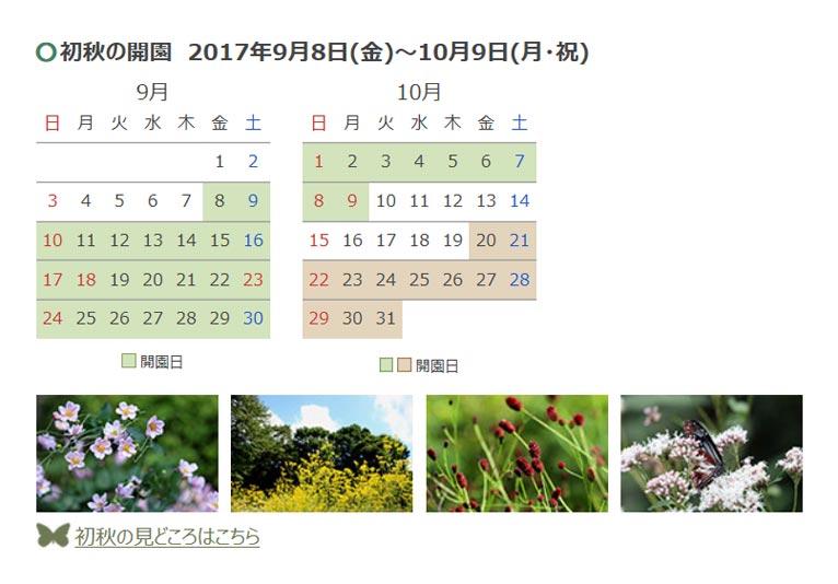 2017年9月8日~10月9日赤城自然園 初秋の開園