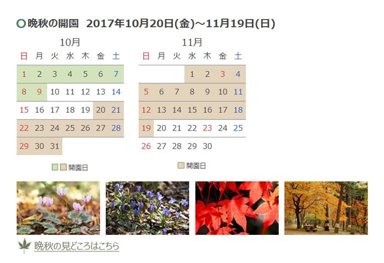 2017年10月20日~11月19日赤城自然園 晩秋の開園