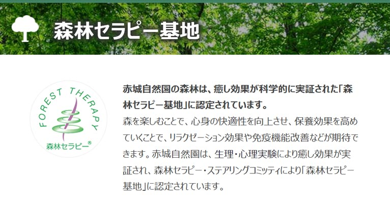 赤城自然園の森林は、癒し効果が科学的に実証された「森林セラピー基地」に認定されています。森を楽しむことで、心身の快適性を向上させ、保養効果を高めていくことで、リラクゼーション効果や免疫機能改善などが期待できます。赤城自然園は、生理・心理実験により癒し効果が実証され、森林セラピー・ステアリングコミッティにより「森林セラピー基地」に認定されています。