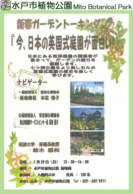 2017年1月29日新春ガーデントーキング「今,日本の英国式庭園が面白い!」水戸市植物公園