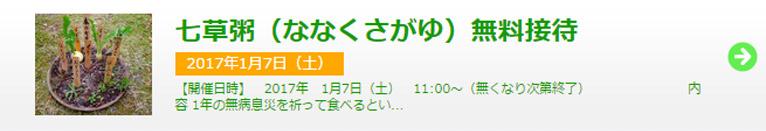 2017年始のイベントいろいろはままつフラワーパーク 七草粥(ななくさがゆ)無料接待