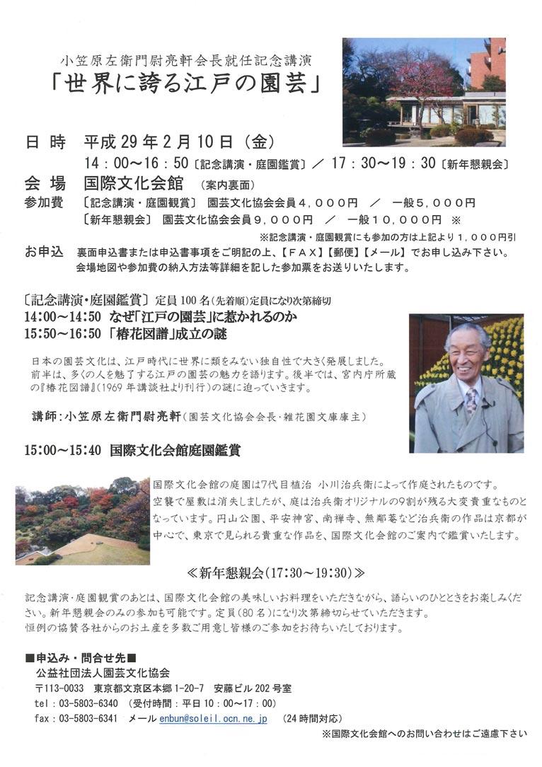 2017年2月10日『世界に誇る江戸の園芸』園芸文化協会