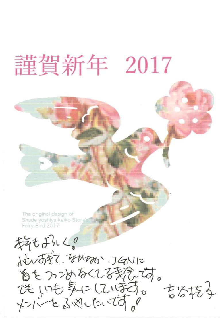 吉谷桂子様よりお年賀状をいただきました。