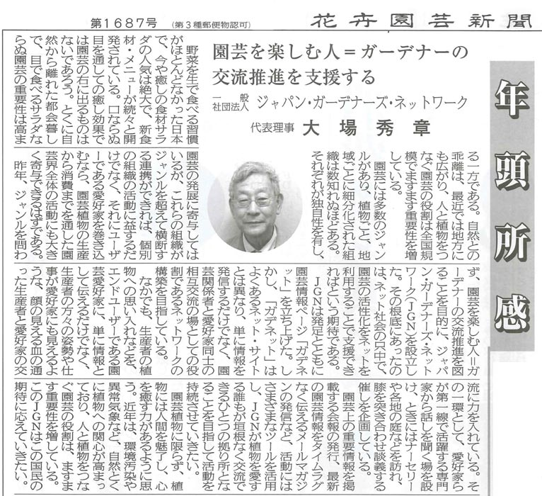 花卉園芸新聞にJGN代表理事 大場秀章 の年頭所感を掲載いただきました!