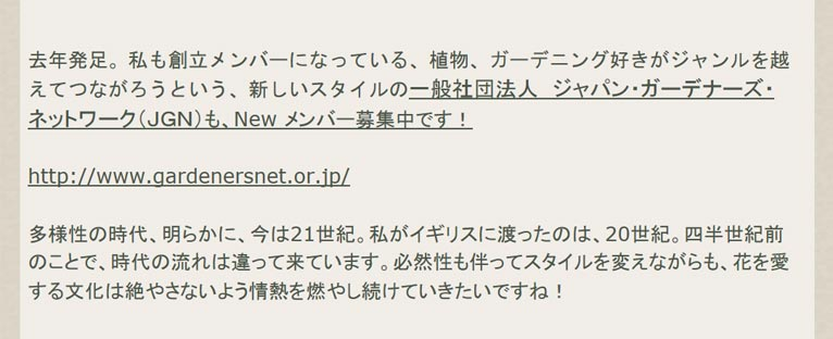 吉谷桂子様にブログでJGNをご紹介いただきました!