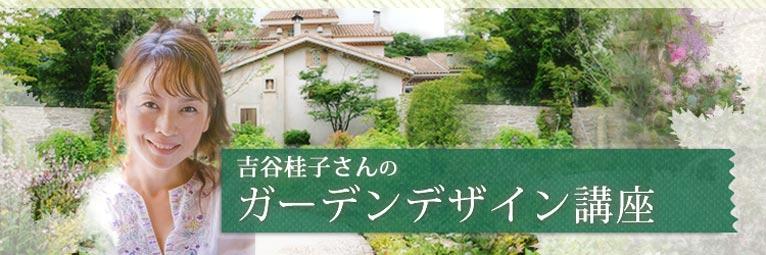 吉谷桂子 紹介ページ 吉谷桂子のガーデンデザイン講座