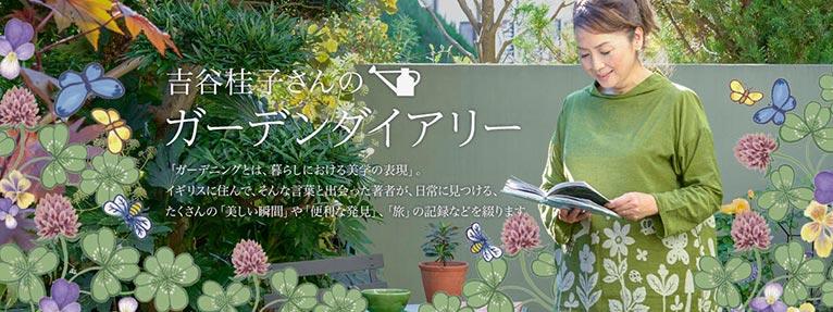 吉谷桂子 紹介ページ 「吉谷桂子のガーデンダイアリー ~花と緑と豊かに暮らすガーデニング手帖~」