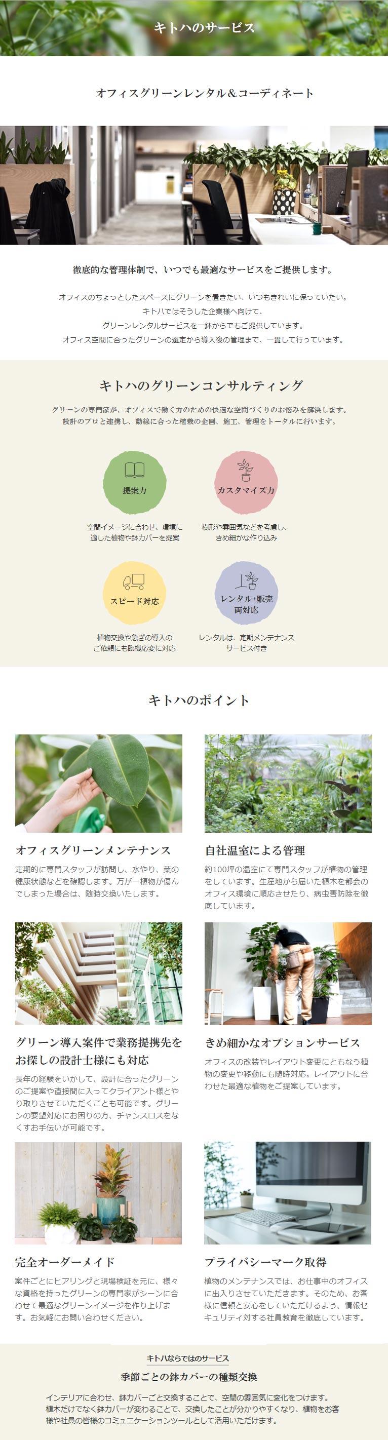 キトハ by kihouen 株式会社 喜芳園 紹介ページ
