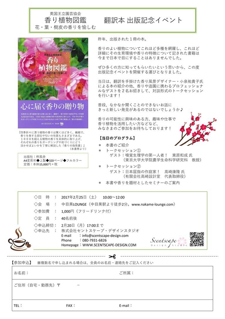 2017年2月25日英国王立園芸協会「香り植物図鑑」~花・葉・樹皮の香りを愉しむ~翻訳本出版記念イベント
