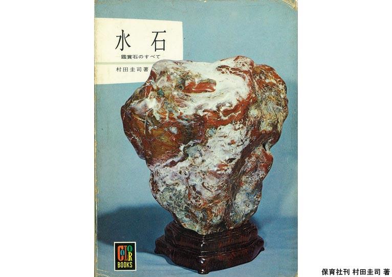 植物百般 インタビュー「石はカッコイイ」(その1)JGN理事 高﨑設計室代表取締役 髙﨑 康隆