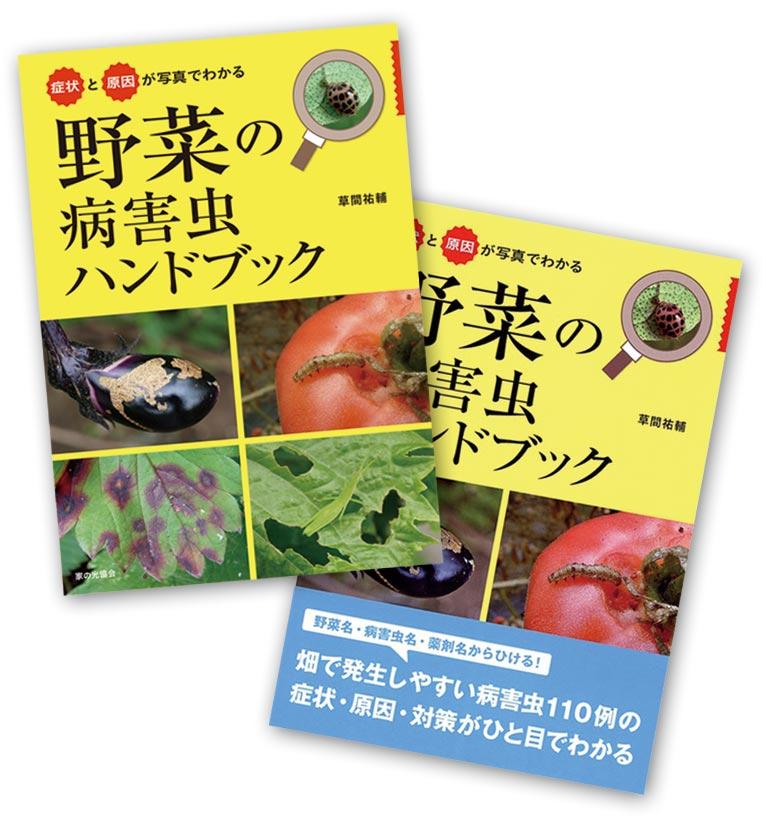 『症状と原因が写真でわかる野菜の病害虫ハンドブック』