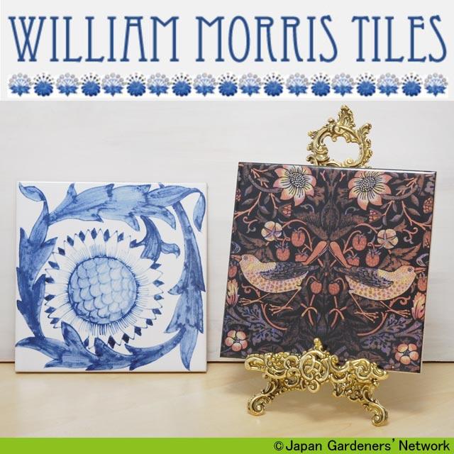 【JGN WEB SHOP】 ウイリアム・モリス デザインタイルセット ウィリアムモリスタイル社製 WILLIAM MORRIS TILES
