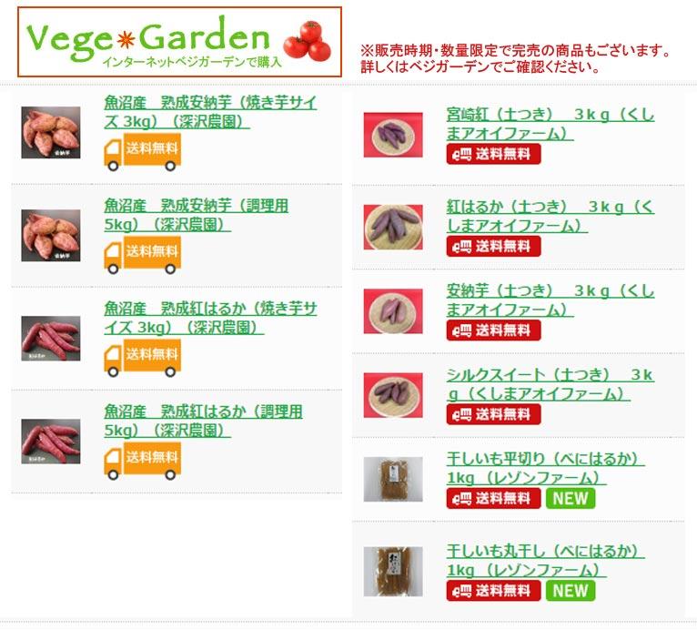 さむ~い冬には甘くてほくほくのさつまいもをどうぞ!ベジガーデン Vege Garden朝日工業(株)