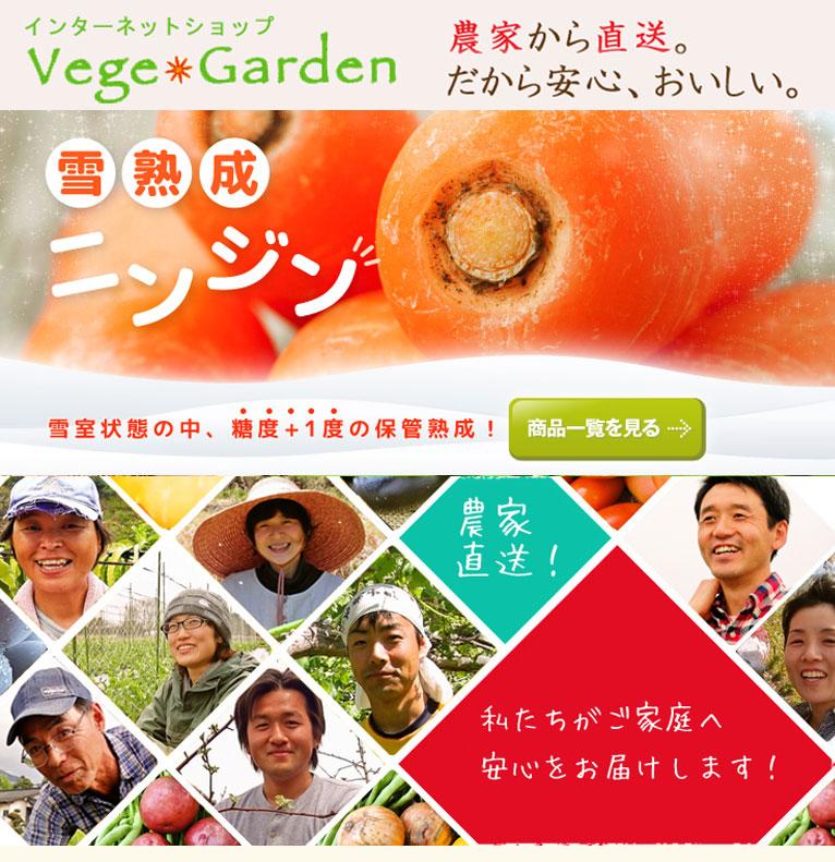 雪熟成 にんじん!ベジガーデン Vege Garden朝日工業(株)