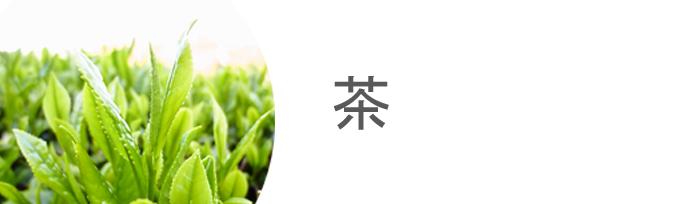 茶 ベジガーデン Vege Garden 朝日工業(株)