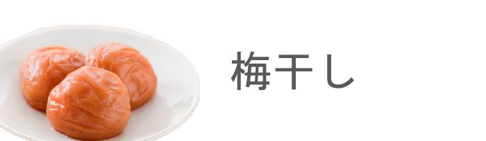 梅干し ベジガーデン Vege Garden 朝日工業(株)
