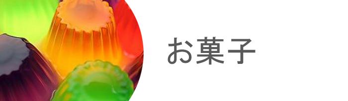 お菓子 ベジガーデン Vege Garden 朝日工業(株)