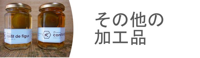 その他加工品 ベジガーデン Vege Garden 朝日工業(株)