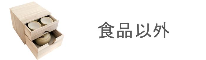 食品以外 ベジガーデン Vege Garden 朝日工業(株)
