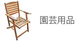 園芸用品 ベジガーデン Vege Garden 朝日工業(株)