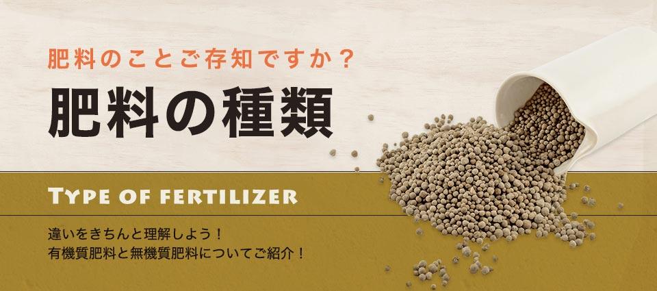 肥料のことご存知ですか?肥料について ベジガーデン Vege Garden 朝日工業(株)