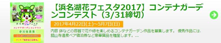 はままつフラワーパーク2017年4月のイベント4月22日~5月7日【浜名湖花フェスタ2017】コンテナガーデンコンテスト(3/31締切)