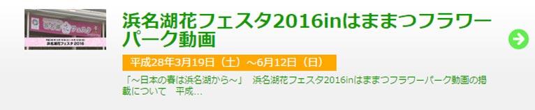 はままつフラワーパーク2017年6月のイベント3月19日~6月12日浜名湖花フェスタ2016inはままつフラワーパーク動画
