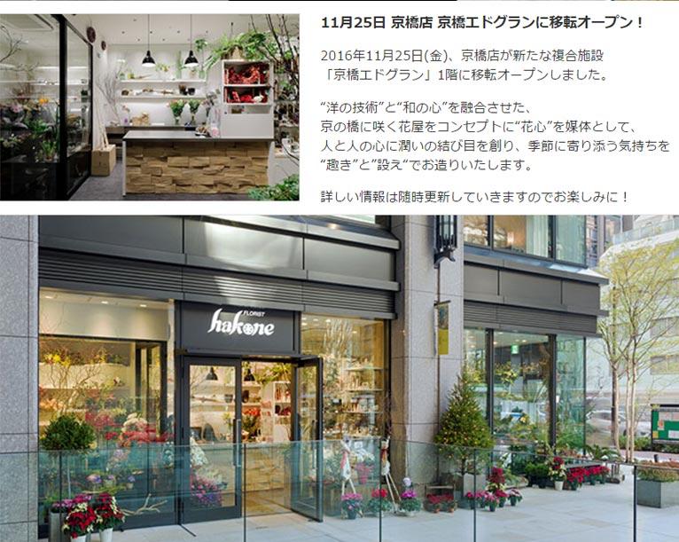 株式会社はこねフローリスト京橋店 京橋エドグランに移転オープン!