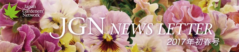 JGN NEWS LETTER 2017年初春号