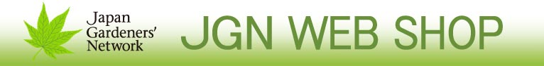 JGNウェブショップ JGN WEB SHOPをオープンしました