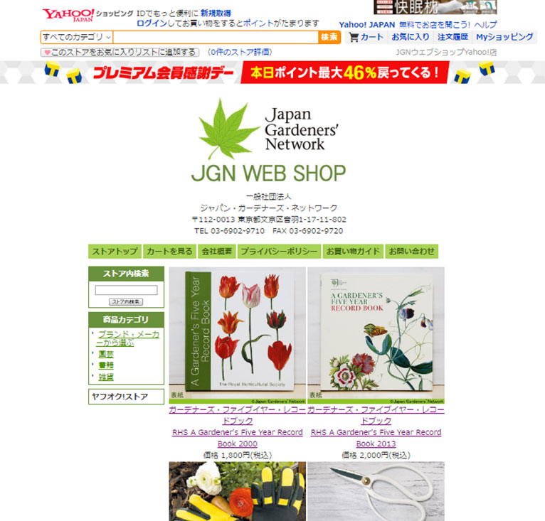 Yahoo!ショッピング開店しました!JGNウェブショップYahoo!店
