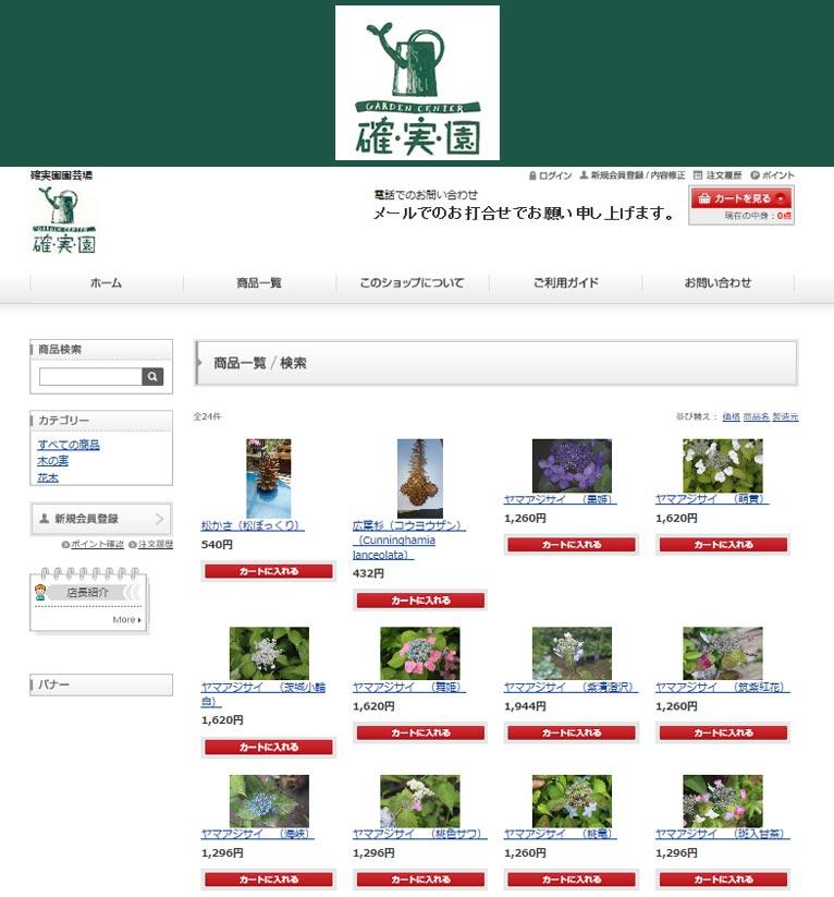確実園園芸場 WEB SHOPがOPENしました!