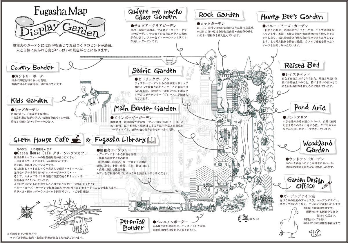 Gadenet(ガデネット)エクステリア風雅舎Map