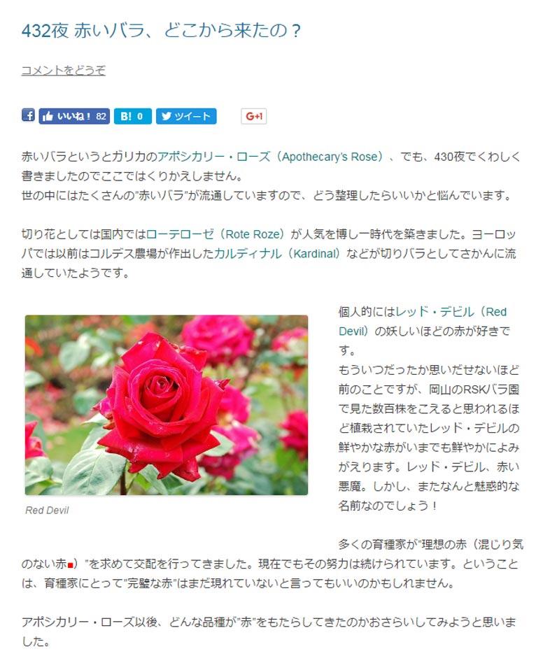 """田中敏夫- ggrosarian「バラ咲く庭の物語」より  赤いバラというとガリカのアポシカリー・ローズ(Apothecary's Rose)、でも、430夜でくわしく書きましたのでここではくりかえしません。 世の中にはたくさんの""""赤いバラ""""が流通していますので、どう整理したらいいかと悩んでいます。  切り花としては国内ではローテローゼ(Rote Roze)が人気を博し一時代を築きました。ヨーロッパでは以前はコルデス農場が作出したカルディナル(Kardinal)などが切りバラとしてさかんに流通していたようです。  Rose, Botanic Gardens, Belfast - geograph.org.uk - 1389411 Red Devil  個人的にはレッド・デビル(Red Devil)の妖しいほどの赤が好きです。 もういつだったか思いだせないほど前のことですが、岡山のRSKバラ園で見た数百株をこえると思われるほど植栽されていたレッド・デビルの鮮やかな赤がいまでも鮮やかによみがえります。レッド・デビル、赤い悪魔。しかし、またなんと魅惑的な名前なのでしょう! 多くの育種家が""""理想の赤(混じり気のない赤)""""を求めて交配を行ってきました。現在でもその努力は続けられています。ということは、育種家にとって""""完璧な赤""""はまだ現れていないと言ってもいいのかもしれません。  アポシカリー・ローズ以後、どんな品種が""""赤""""をもたらしてきたのかおさらいしてみようと思いました。"""