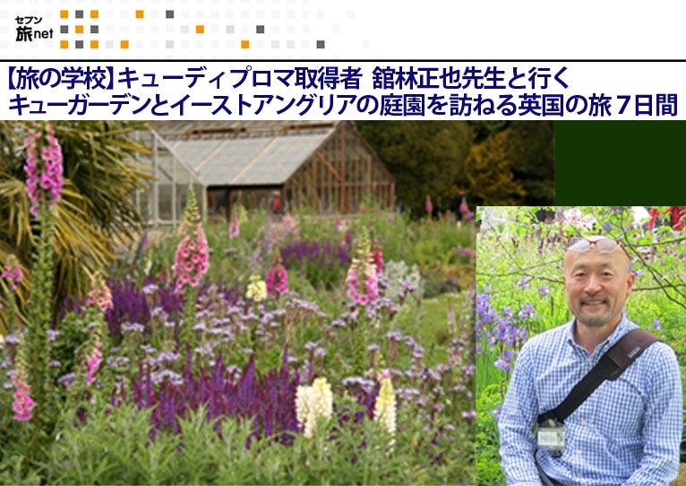 2017年6月22日~28日【旅の学校】キューディプロマ取得者 舘林正也先生と行くキューガーデンとイーストアングリアの庭園を訪ねる英国の旅 7日間