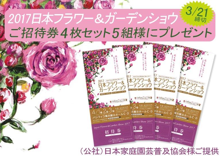 2017年3月21日締切 2017日本フラワー&ガーデンショウ ~花を楽しみつくす 家族で楽しむ!花と緑の3日間~ ご招待券プレゼント 4枚セットで5組様