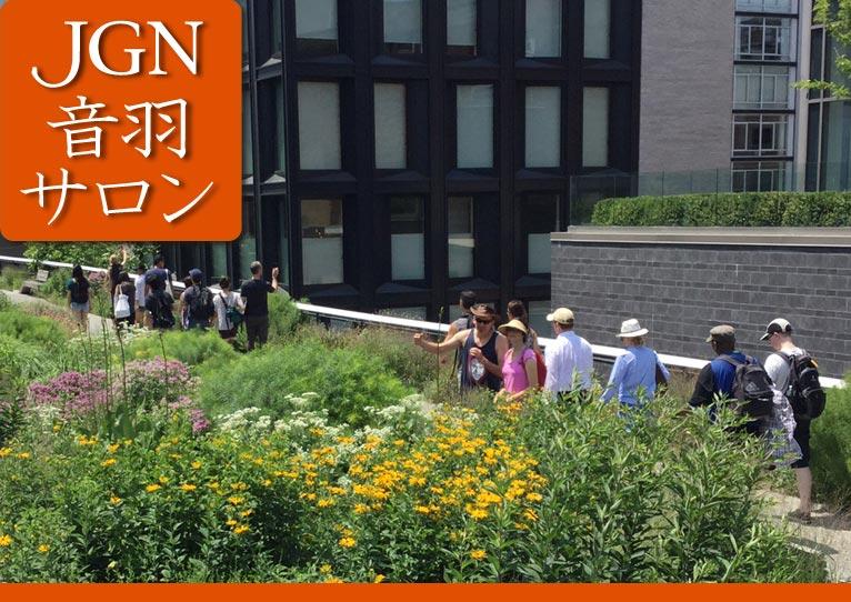 2017年7月8日第11回JGN音羽サロン「アメリカの庭と植物園紀行~ピート・オウドロフ氏デザインの現場他~」講師:JGN創立メンバー 藤森 由紀氏