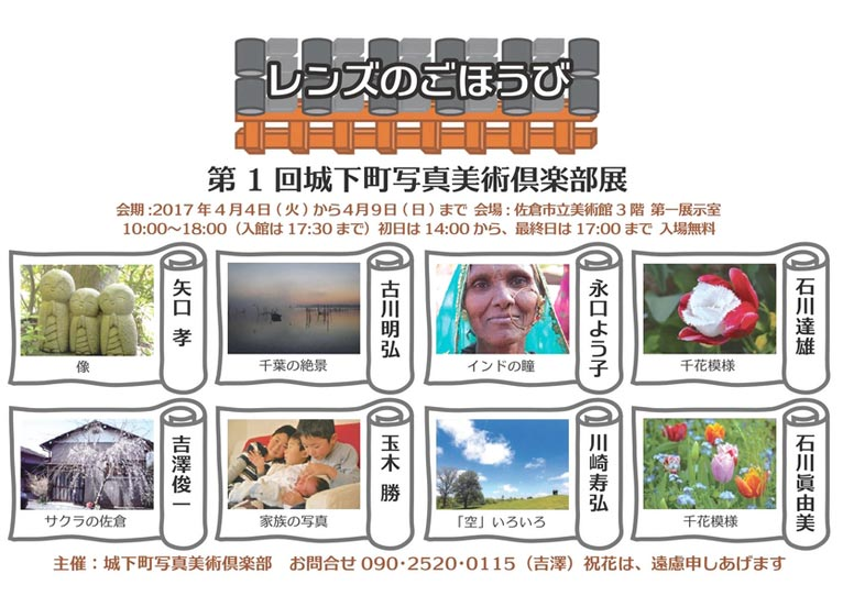 2017年4月4~9日 第1回城下町写真美術倶楽部展「レンズのごほうび」佐倉市立美術館