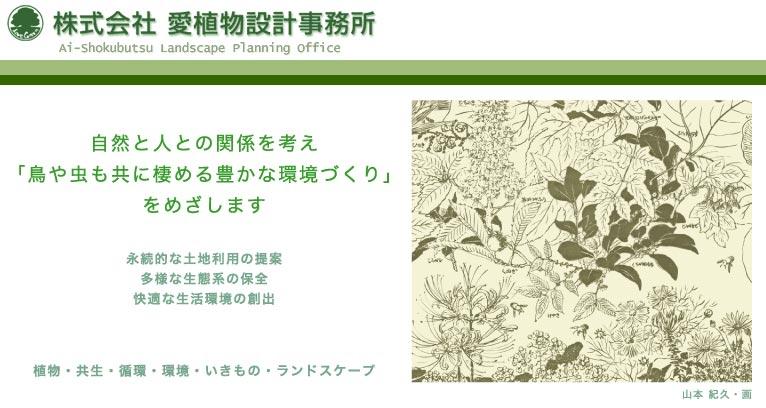 株式会社 愛植物設計事務所紹介ページ