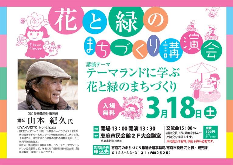 2017年3月18日花と緑のまちづくり講演会「テーマランドに学ぶ花と緑のまちづくり」講師:山本紀久氏