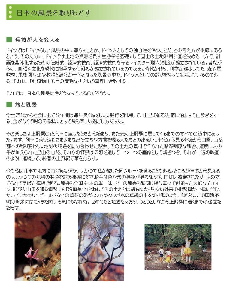 山本 紀久紹介ページ