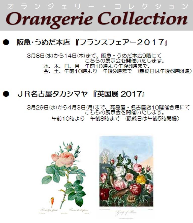 2017年3月8~14日阪急・うめだ本店 『フランスフェアー2017』3月29日~4月3日JR名古屋タカシマヤ 『英国展 2017』