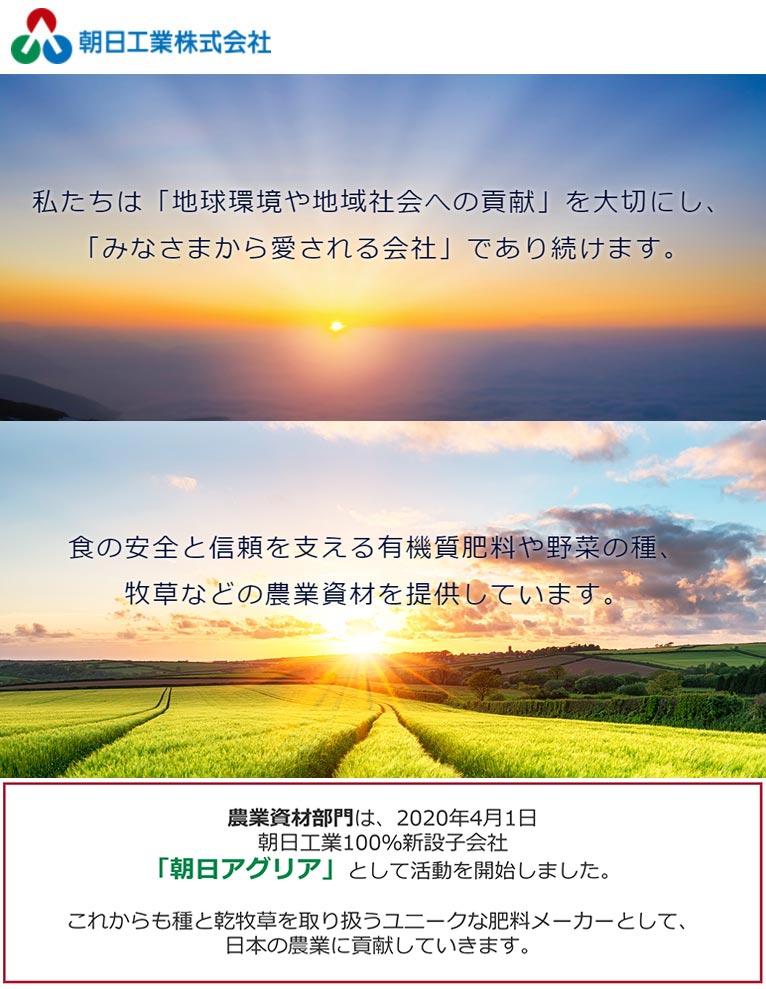 朝日工業株式会社 紹介ページ