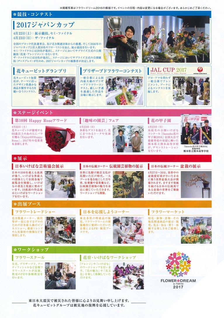 2017年4月22・23日フラワードリーム2017東京ビックサイト