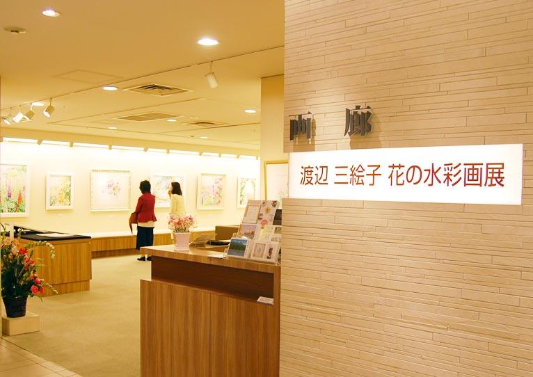 渡辺三絵子 花の水彩画展に行ってきました!