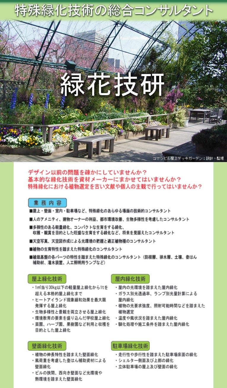 有限会社緑化技研 藤田 茂 紹介ページ