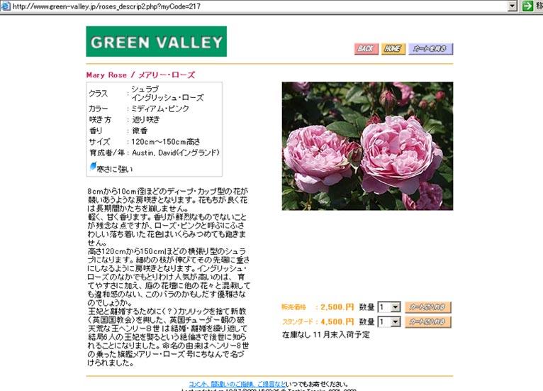 植物百般 インタビュー「来た道、行く道、バラの道?」(その2)JGN創立メンバー 田中敏夫